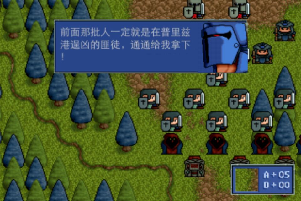 Screenshot 炎龙骑士团II 黄金城之谜